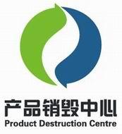 产品报废流程 产品销毁方案