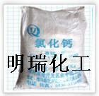 氯化钙融雪剂