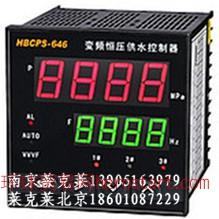 变频恒压供水控制器HBCPS-646恒压供水控制器 HBCPS-646/1286W变频恒压供水控制器
