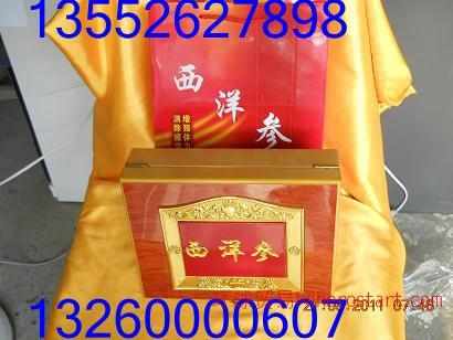 北京哪卖西洋参北京西洋参专卖北京西洋参价格西洋参作用