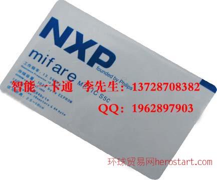 原装芯片Mifare1 S50 IC卡