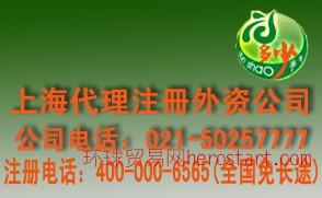上海专业代理海外公司注册企业工商登记注册(多少办照)