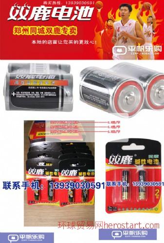 郑州双鹿电池批发:双鹿电池批发|双鹿1号5号7号电池 1.5元一节 市区送货