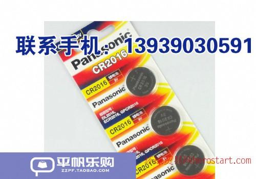 郑州松下CR2016与CR2032纽扣电池:3元/节
