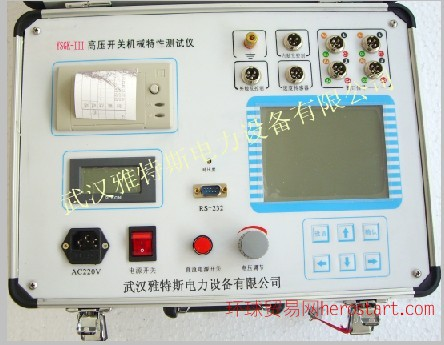 YSGK-III高压开关机械特性测试仪