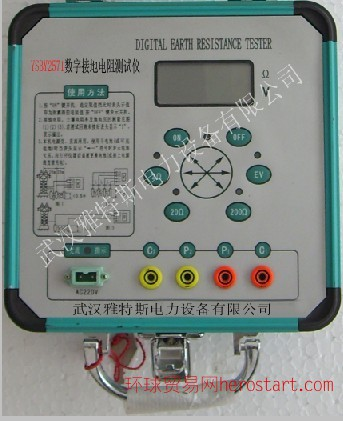 YSBY2571数字接地电阻测试仪