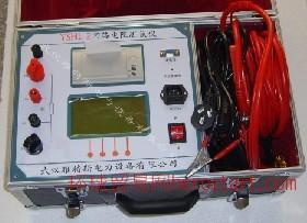 YSHL-I回路电阻测试仪