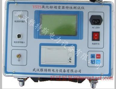 YSTS氧化锌避雷器特性测试仪