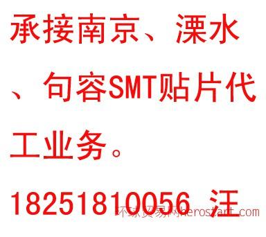 承接南京BGA芯片焊接,QFN焊接,批量焊接或小批量打样