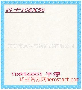 纱卡面料108X56