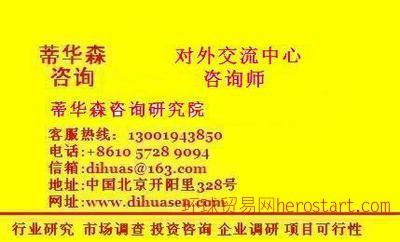 2015-2019年中国电话报警设备行业现状分析研究报告