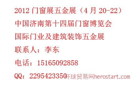 2012门窗展会 山东门窗展 北方大展 李东