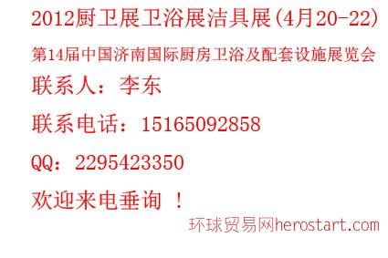 2012厨卫展 橱柜展 山东橱柜展 李东