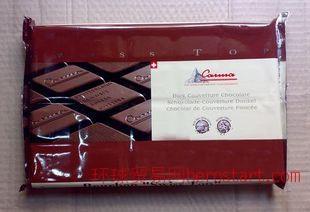 瑞士进口卡玛黑巧克力块