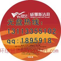广州光盘胶印 DVD光盘胶印 VCD光盘胶印