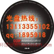 广州光盘打印 DVD光盘打印 VCD光盘打印