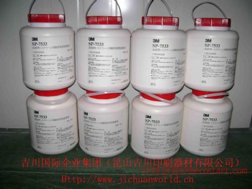 3M7533水胶 吉川重庆公司出售