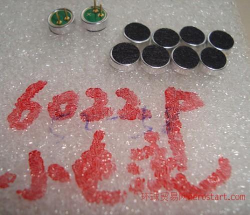 咪頭6022P小電流