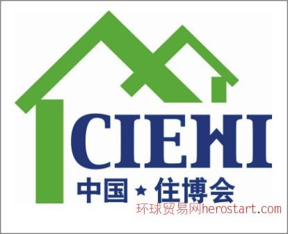 2016北京住宅产业化展建筑工业化展览会-北京住博会