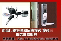 北京门锁-王力防盗门换锁芯010-57455199