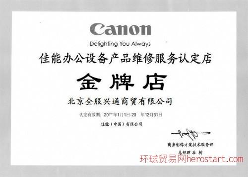 北京佳能复印机打印机专业维修耗材销售送货上门