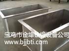 钛电解槽,钛法兰,钛管道,钛电极,钛标准件