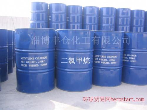 长期低价出售二氯甲烷