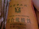 东莞聚合硫酸铁净水絮凝剂