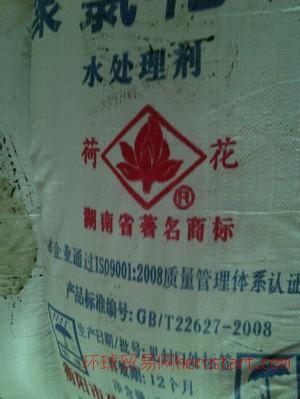 东莞水处理剂聚氯化铝