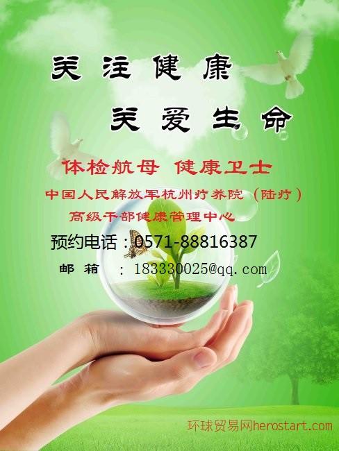 杭州体检旅游