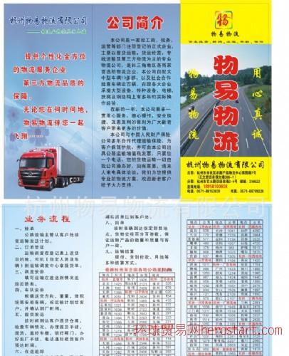 杭州增值税运输发票2012-12-1号起开始实施