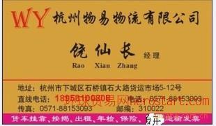 杭州物流自开增值税运输发票