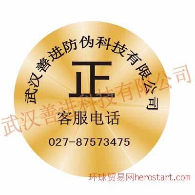 武汉防伪标签18986056167制作【日化防伪】