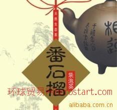 15年 番石榴茶 专业保健茶
