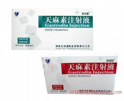天麻素注射液湖南五洲通药业有限责任公司