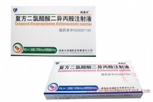 复方二氯醋酸二异丙胺注射液湖南五洲通药业有限责任公司