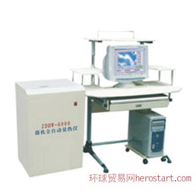 煤炭化验 化验设备 全自动微机量热仪ZDHW-6000型