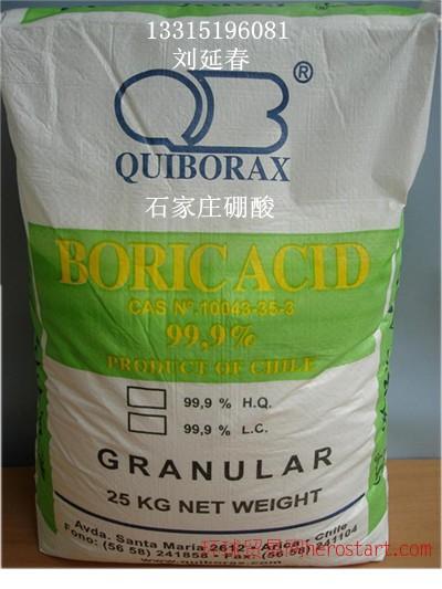 代理智利硼酸