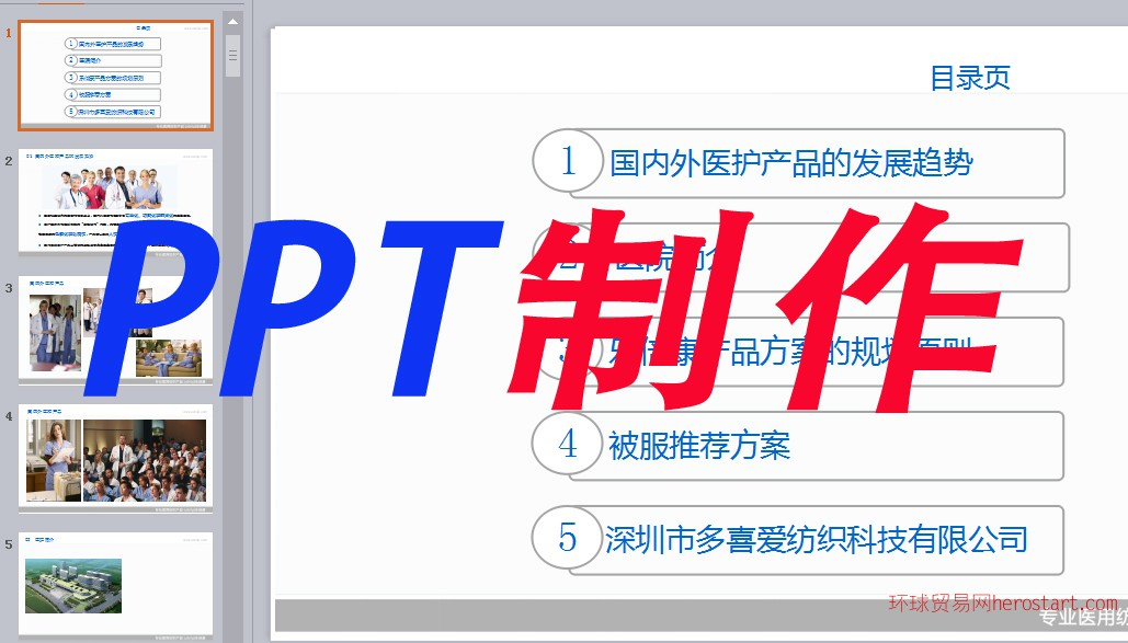 重庆专业制作ppt,PowerPoint设计制作