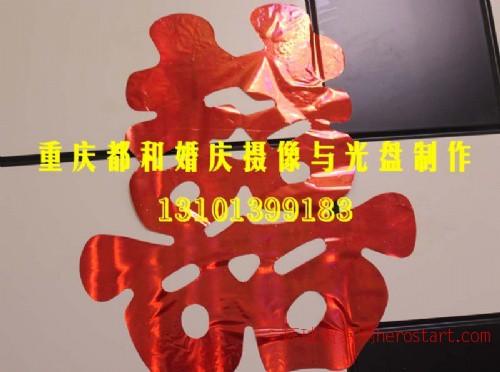 重庆摄像摄影:活动会议,公司宣传短片,个人短片,婚庆,寿宴!