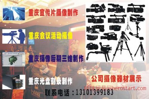 重庆摄像~会议摄像~宣传片摄像~重庆专业摄像~酒店摄像~现场采访录制~庆典摄像