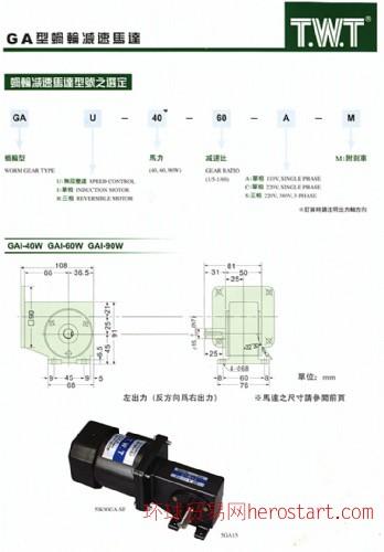 TWT东炜庭电机,上海东炜庭微型电机,直线电机,直流电机
