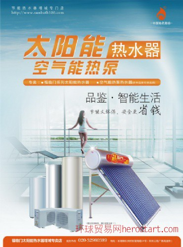凤凰城太阳能热水器维修