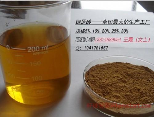 绿原酸-全国大的生产工厂 13874889054