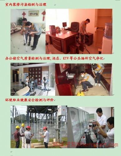 室内装修污染检测与治理