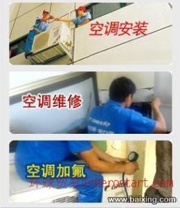 杭州浦沿镇空调维修浦沿空调制冷维修服务公司