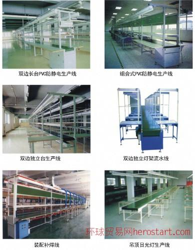 专业生产线棒工作台、不锈钢工作台、自动化流水线、生产组装线、SMT电子周边设备、五金零件、专用零配件、波峰焊、回流焊、仓