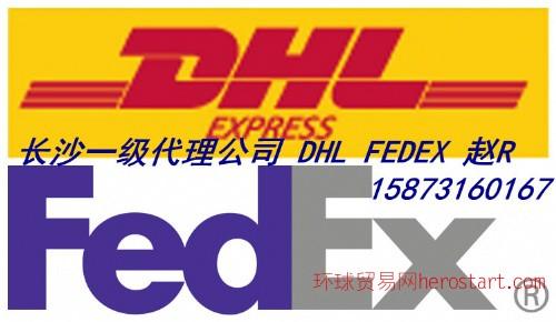 长沙FEDEX联邦国际快递留学特价