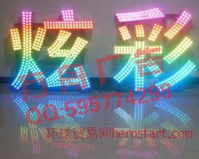 LED彩色发光字
