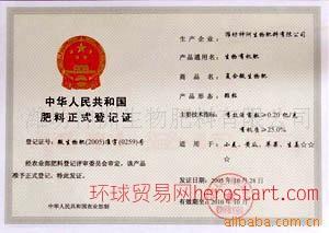 诚招海南微生物肥料代理加盟